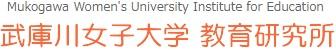武庫川女子大学 教育研究所